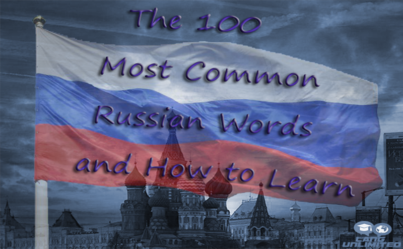 The 100 most common russian words