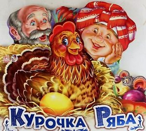russian fairy tales in english koorochka ryaba